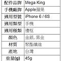 Mega King for iPhone6 金屬薄邊框