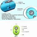 韓國熱銷藍芽神奇自拍器 (1).jpg