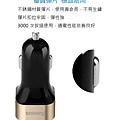 倍思 2.4A 車充頭 USB雙孔-9.jpg