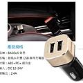 倍思 2.4A 車充頭 USB雙孔-1.JPG
