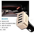 倍思 9.6A 車充頭 USB四孔-1.JPG