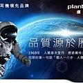 Plantronics  BACKBEAT SENSE 頭戴式-藍牙(2).JPG