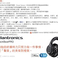 Plantronics BACKBEAT PRO 頭戴式-藍牙(14).JPG