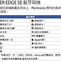 Plantronics Voyager Edge SE -白金-藍牙(1).jpg