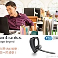 Plantronics VOYAGER LEGEND精裝版-藍牙(16).JPG