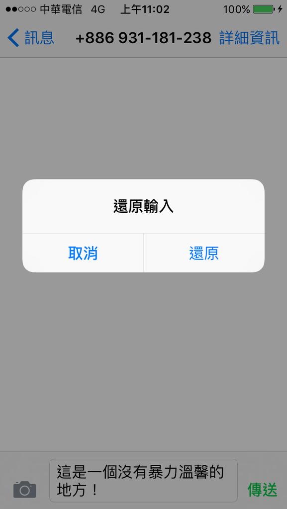 Iphone功能介紹