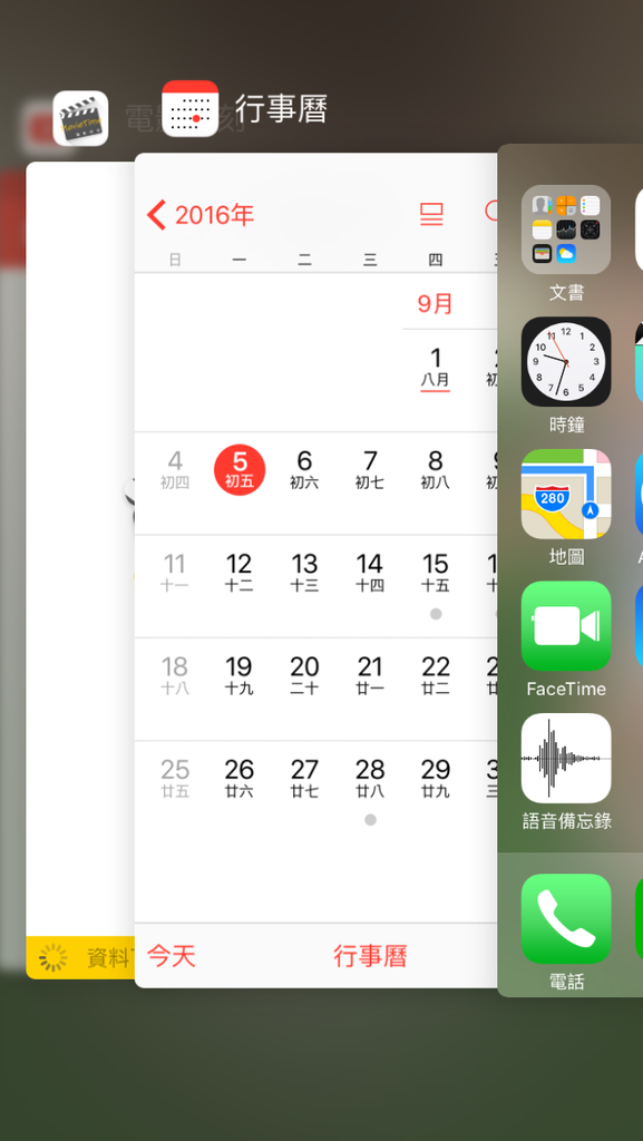 iphone app無法更新