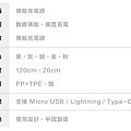 Magneto 傳輸充電線 Lightning 線長120cm (1).jpg