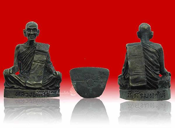 龍波Deang2538年銅質立體自身牌 倒模版