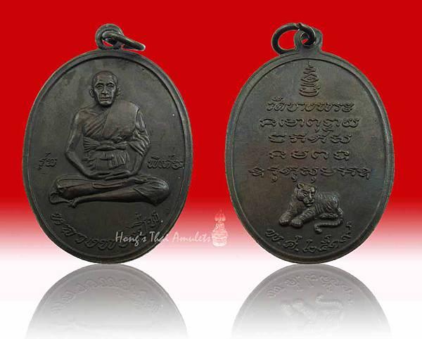 龍波本2519年一期銅質自身牌
