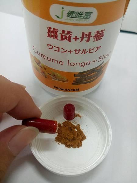 薑黃+單蔘_1324.jpg