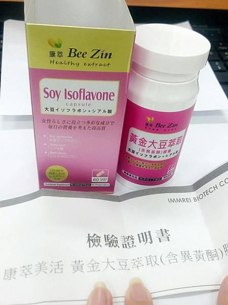 黃金大豆萃取(含異黃酮)膠囊_1100.jpg