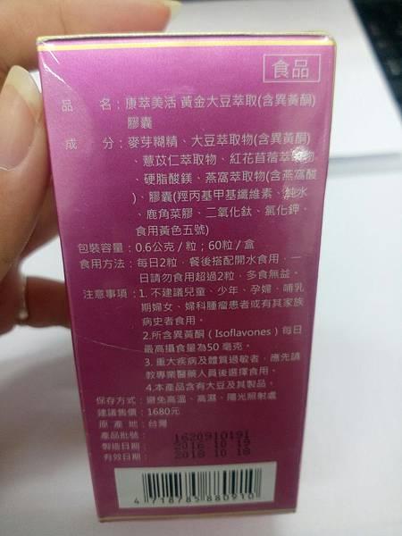 黃金大豆萃取(含異黃酮)膠囊_236.jpg