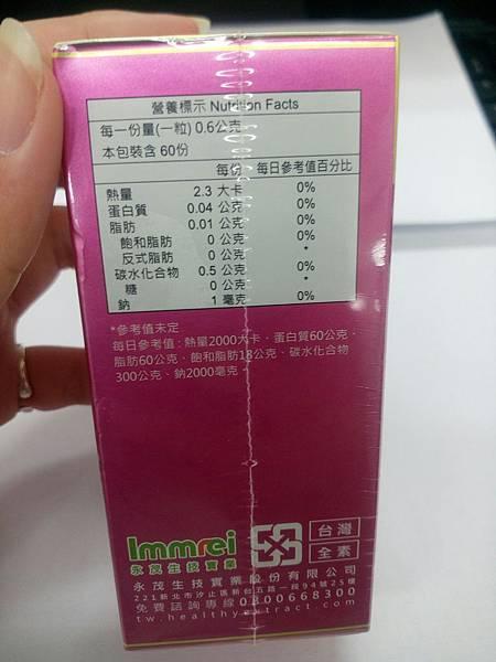 黃金大豆萃取(含異黃酮)膠囊_8005.jpg