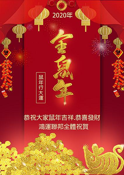 新新年快樂.png