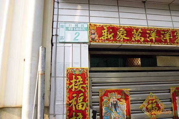 臺南市南區新興路481巷8弄2號 5.jpg