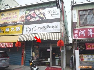 台南市麻豆區三民路10之5號 1.jpg