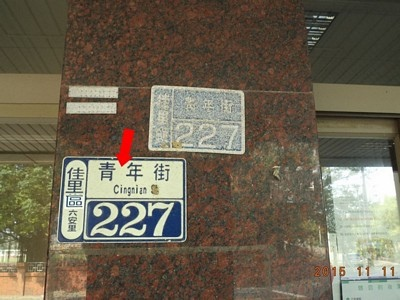 臺南市佳里區六安里青年街227號 4.jpg