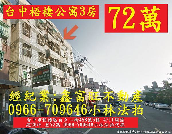台中市梧棲區自立二街458號5樓
