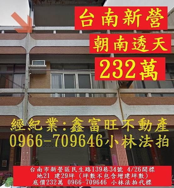 台南市新營區民生路139巷34號