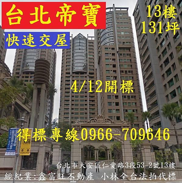 台北市大安區仁愛路3段53-2號
