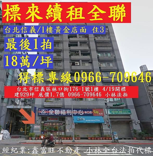 台北市信義區林口街176-1號1樓