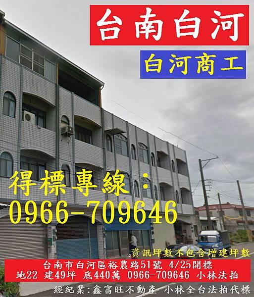 台南市白河區裕農路51號
