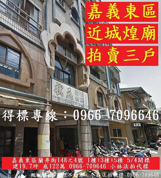 嘉義東區蘭井街148之4號 1樓+3樓+5樓