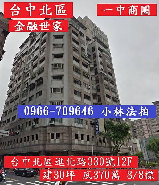 台中北區進化路330號12F