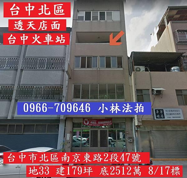 台中市北區南京東路2段47號