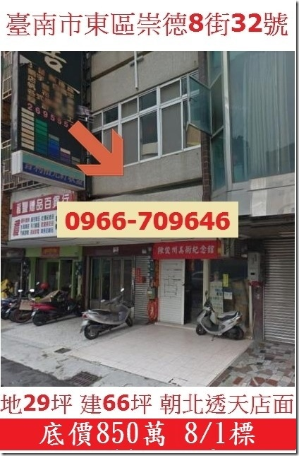 台南東區崇德8街
