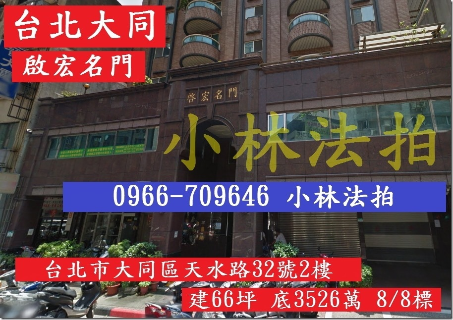 台北市大同區天水路32號2樓