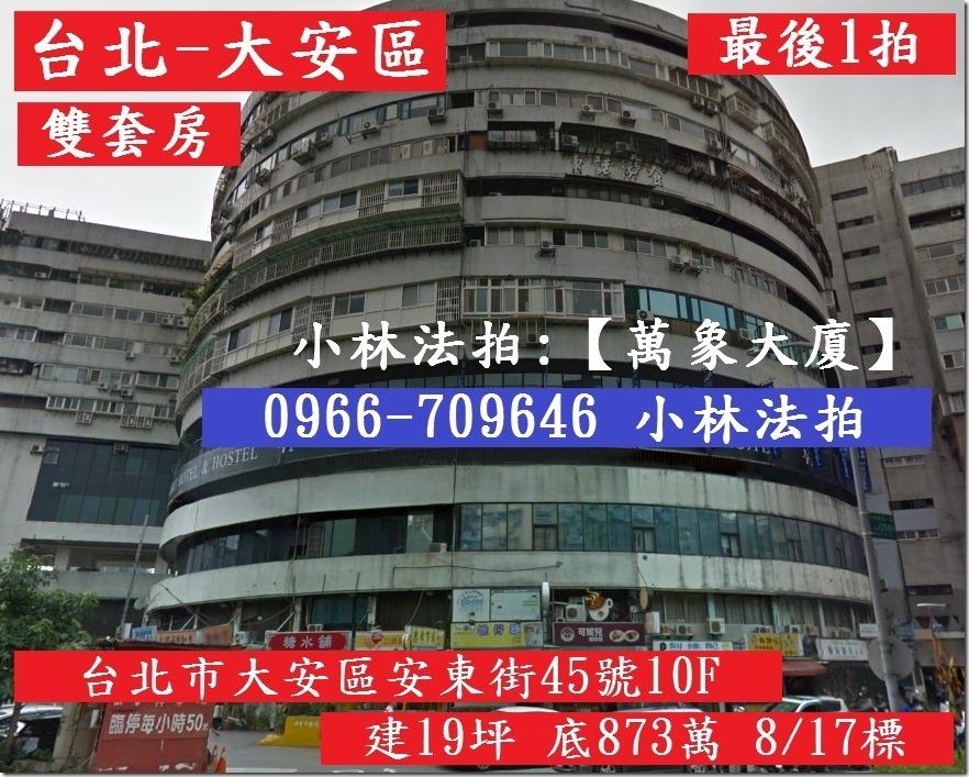 台北市大安區安東街45號10F