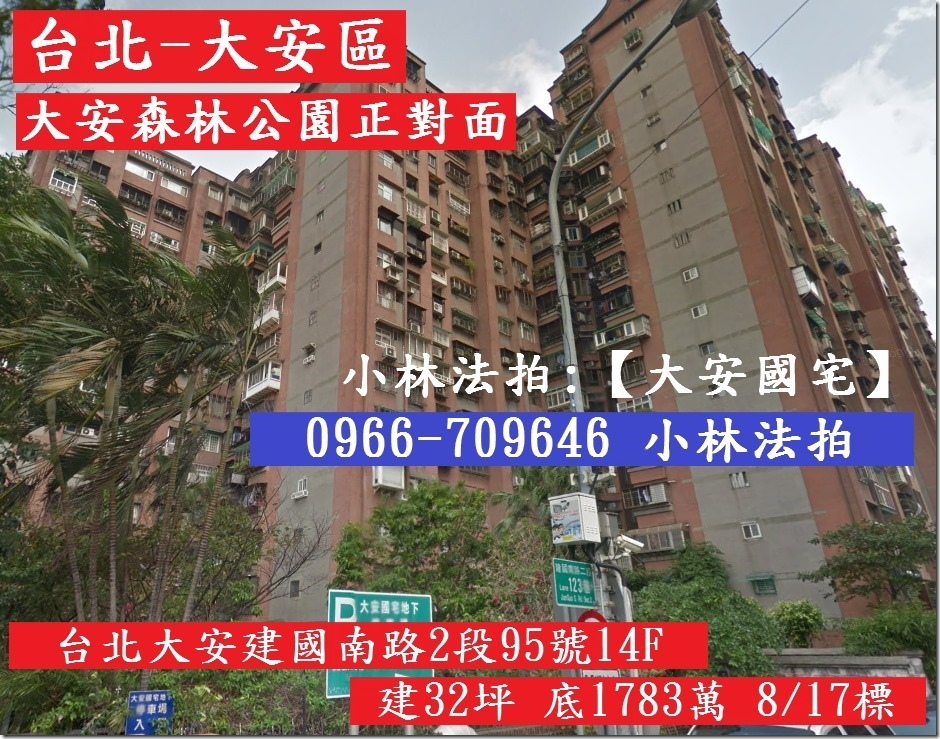 台北大安建國南路2段95號14F