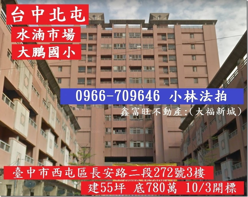 臺中市西屯區長安路二段272號3樓