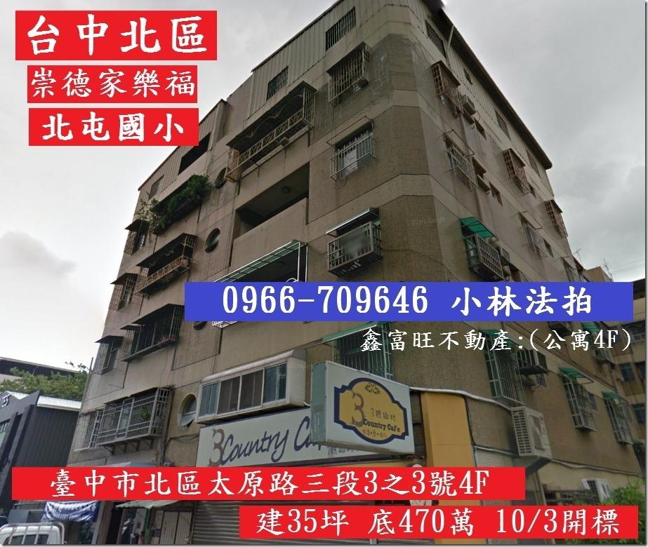 臺中市北區太原路三段3之3號4F