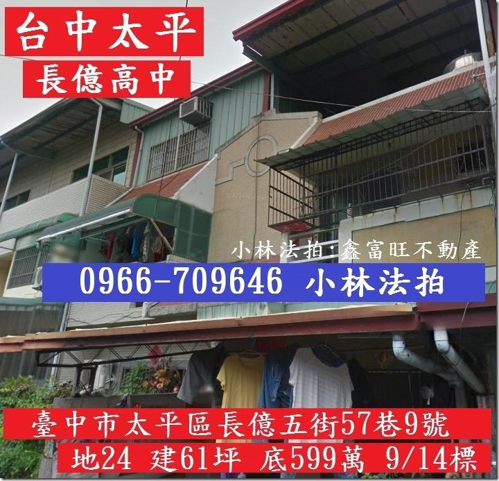 臺中市太平區長億五街57巷9號
