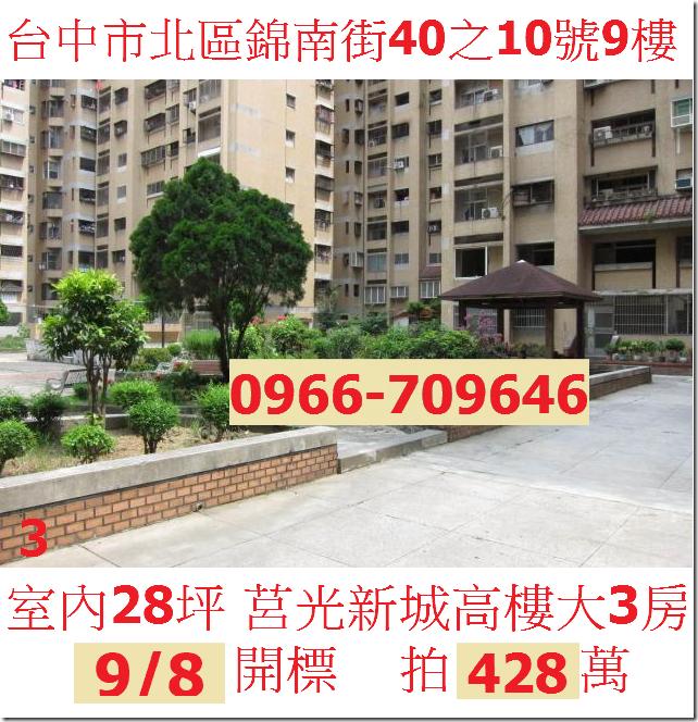 台中市北區錦南街40之10號9樓