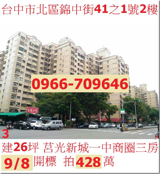 台中市北區錦中街41之1號2樓