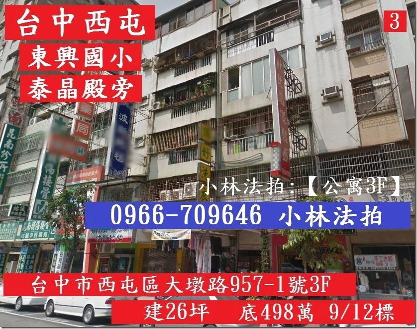 台中市西屯區大墩路957-1號3F