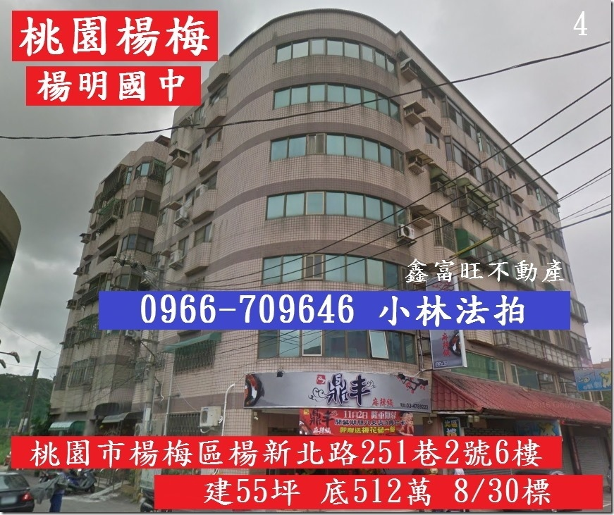 桃園市楊梅區楊新北路251巷2號6樓