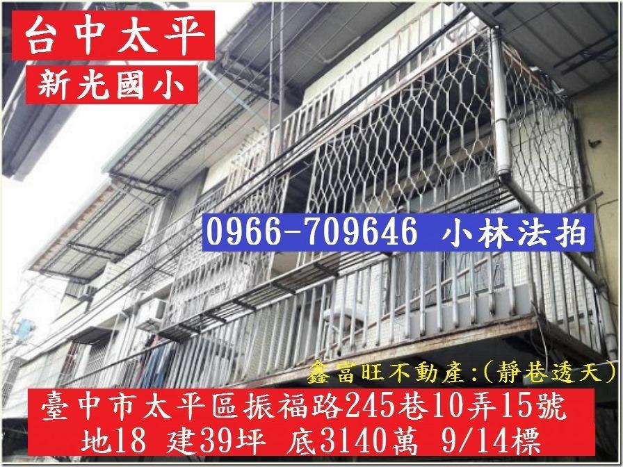 臺中市太平區振福路245巷10弄15號