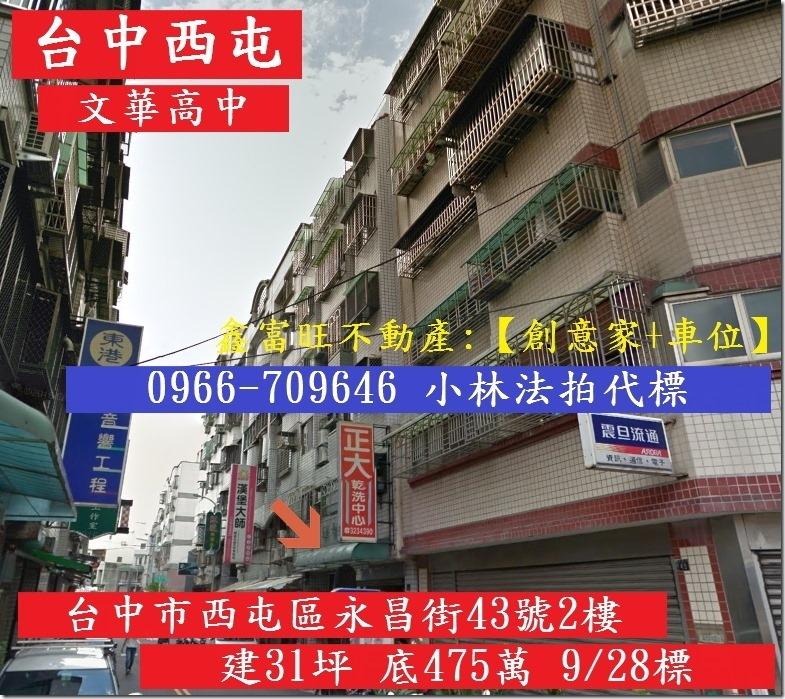 台中市西屯區永昌街43號2樓