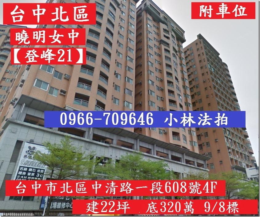 台中市北區中清路一段608號4F