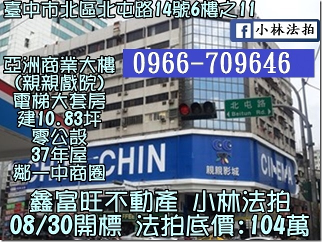 0830亞洲商業大樓
