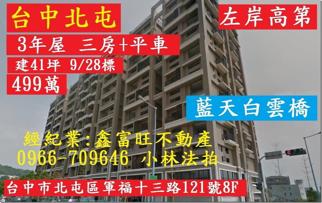 台中市北屯區軍福十三路121號8F