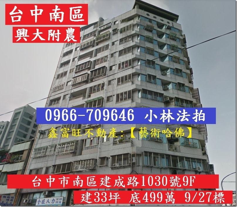 台中市南區建成路1030號9F