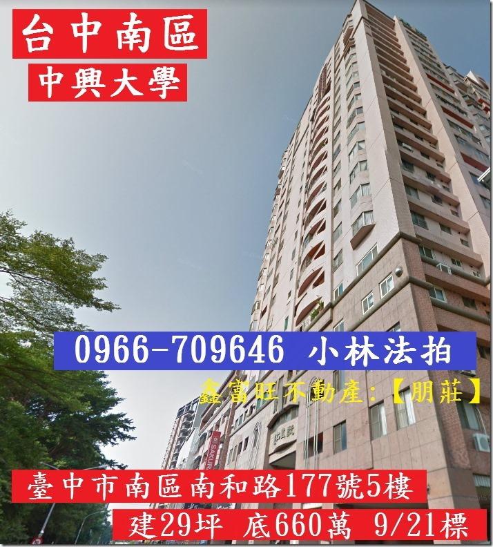 臺中市南區南和路177號5樓