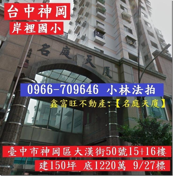 臺中市神岡區大漢街50號15 16樓