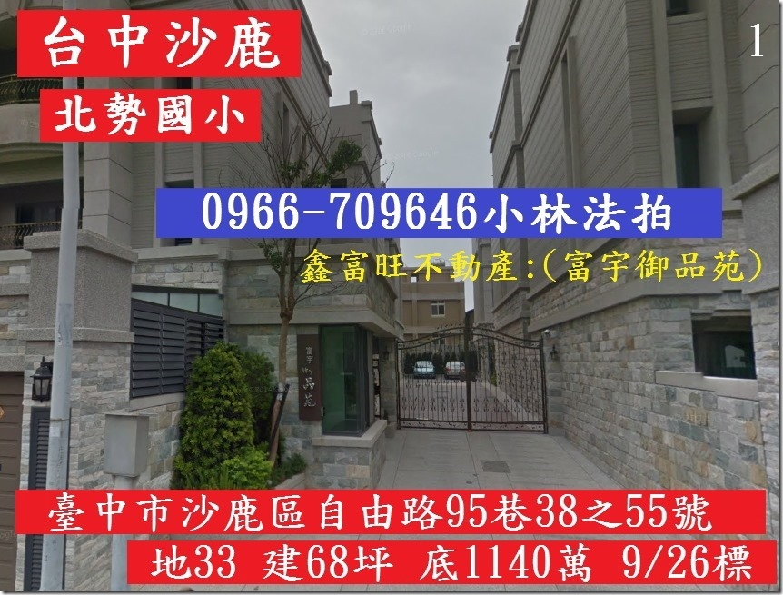 臺中市沙鹿區自由路95巷38之55號